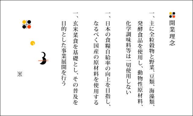 https://komenoko.com/wp-content/uploads/2019/01/rinen2-640x387.jpg